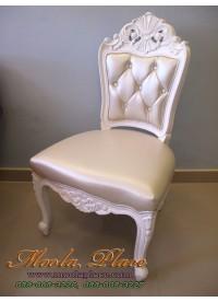 เก้าอี้หลุยส์ ไม้สัก  แกะลายสวยงาม แบบไม่มีท้าวแขน