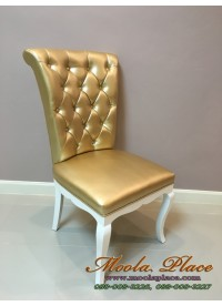 เก้าอี้พนักโค้งหลังขมวด บุหนัง ลูกค้าสามารถเลือกสีขาและเปลี่ยนผ้า / หนังหุ้มได้