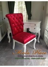 เก้าอี้พนักโค้งหลังขมวด บุผ้าผ้ากำมะหยี่ ลูกค้าสามารถเลือกสีขาและเปลี่ยนผ้าหุ้มได้ (ราคาไม่รวมคริสตัล)