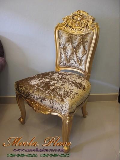 เก้าอี้หลุยส์ แกะสลัก ไม้สัก 1 ที่นั่ง ไม่มีท้าวแขน ทำสีพ่นทอง บุผ้ากำมะหยี่