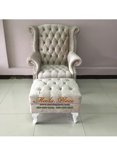 โซฟา Wing Chair 1 ที่นั่ง ปีกโค้ง ขาสิงห์  ตอกหมุด พร้อมสตูลขาสิงห์ เข้าเซ็ท