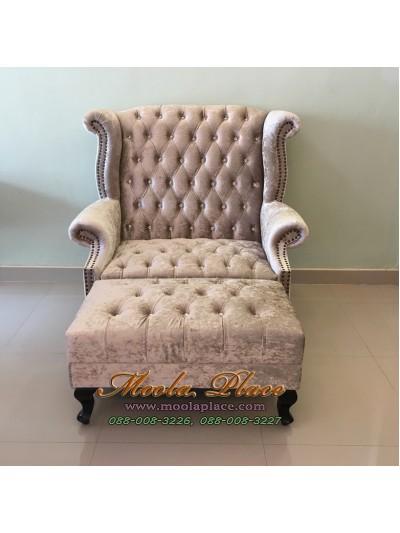 โซฟา Wing Chair ขนาด 120 ซม. ปีกโค้ง ขาสิงห์สวยหรู พร้อมสตูลขาสิงห์ เข้าเซ็ท