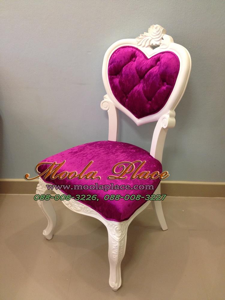 เก้าอี้สไตล์หลุยส์ เก้าอี้ทรงหัวใจ