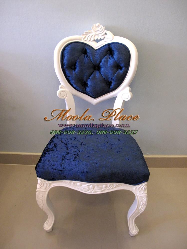 เก้าอี้หลุยส์  เก้าอี้ขาสิงห์หลุยส์  สีขาว วินเทจ  เก้าอี้ขาสิงห์หลุยส์ ทรงหัวใจ ไม้สัก บุผ้ากำมะหยี่ สามารถเลือกเปลี่ยนสีผ้าได้