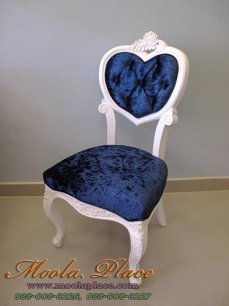 เก้าอี้สไตล์หลุยส์ เก้าอี้ทรงหัวใจ เก้าอี้ขาสิงห์หลุยส์ ทรงหัวใจ ไม้สัก บุผ้ากำมะหยี่ สามารถเลือกเปลี่ยนสีผ้าได้