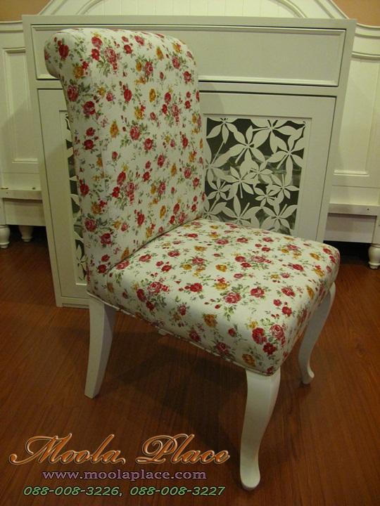 เก้าอี้ขาสิงห์