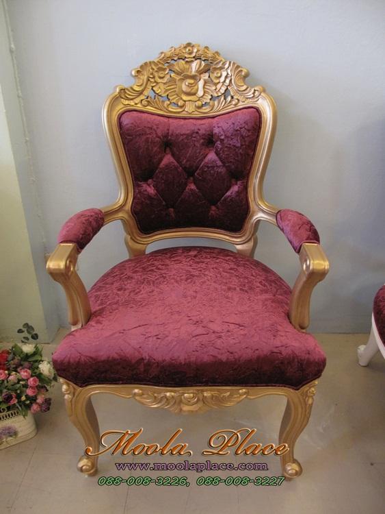 เก้าอี้ขาสิงห์หลุยส์ ไม้สัก แกะลายสวยงาม ทำสีพ่นทอง บุผ้ากำมะหยี่แบบเงา