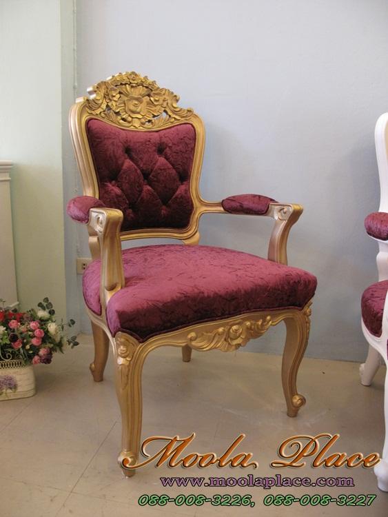 เก้าอี้สไตล์หลุยส์ แกะลายสวยงาม