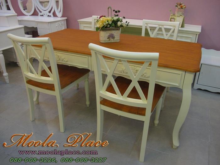 โต๊ะรับประทานอาหาร โต๊ะวินเทจ สีข้าว เฟอร์นิเจอร์สไตล์วินเทจ