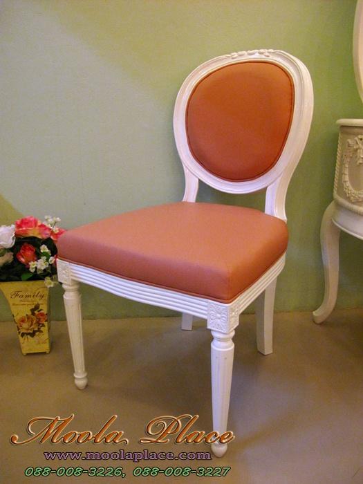 เก้าอี้วินเทจทรงหลังไข่