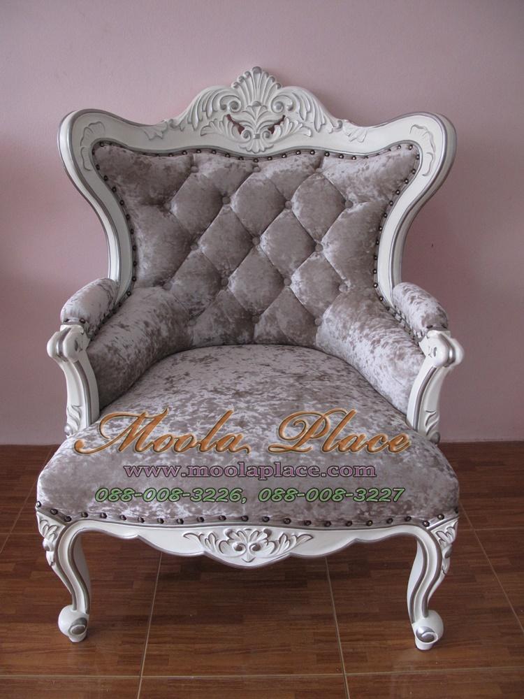 เก้าอี้สไตล์หลุยส์ เก้าอี้โซฟาหลุยส์, เก้าอี้หลุยส์ ชุดโซฟาหลุยส์โอบแคททรียา